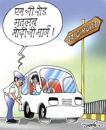 कार्टून के लिए मशहूर कार्टूनिस्ट इस्माइल लहरी का आभार